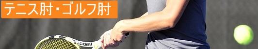 テニス肘bannar