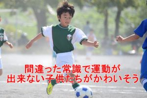 オスグッド(成長痛)専門外来/横浜市全域・関東圏内から来院