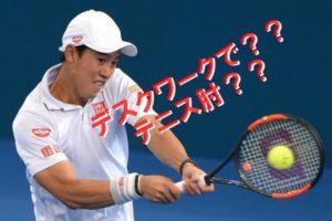 デスクワークで、テニス肘?当院にしかできないテニス肘治療