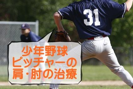 野球少年:ピッチャーの肘・肩の治療と口コミ