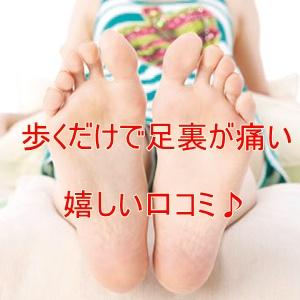歩くだけで痛い足裏の痛み(足底筋膜炎)の治療