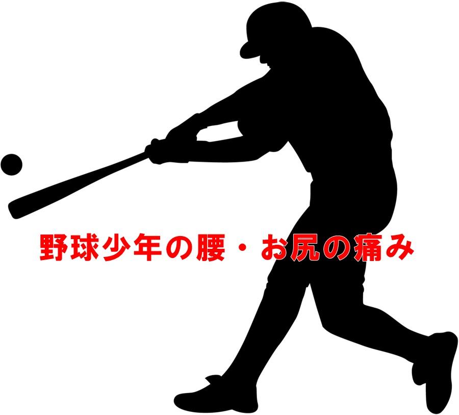 野球少年の腰・お尻の痛みの治療