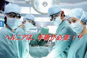 手術を勧められていたヘルニア・坐骨神経痛の治療と口コミ