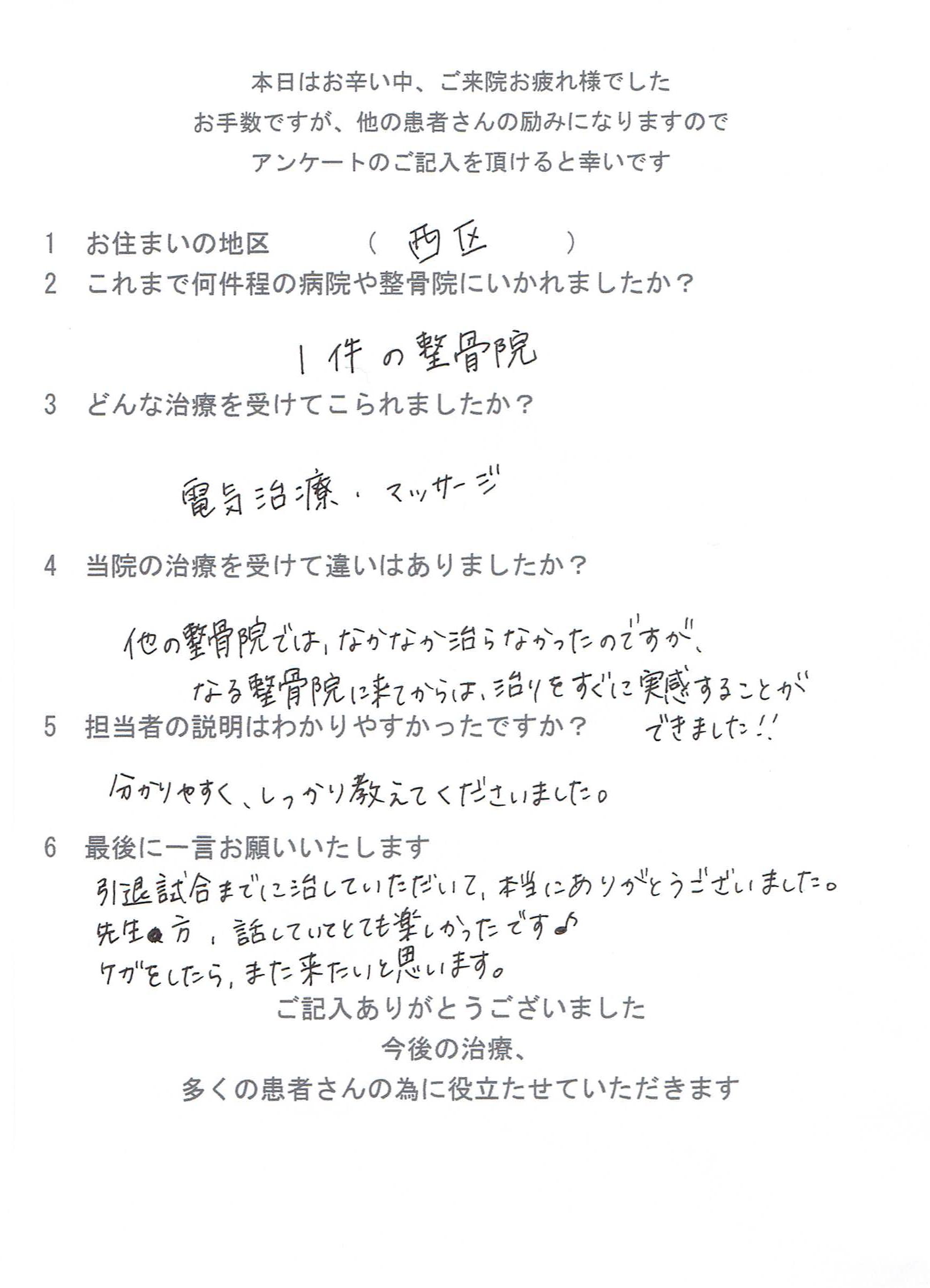 バトミントン腰痛 (2)