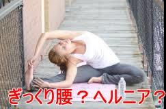 急な腰痛(ぎっくり腰)・ヘルニアの治療と口コミ