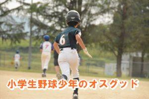 小学生野球少年のオスグッド(成長痛)の治療体験談
