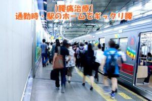 【腰痛治療】通勤時・駅のホームでギックリ腰