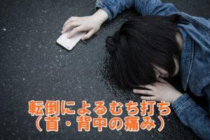 【首・背中の痛み】転倒によるむち打ちの治療の口コミ