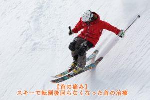 首の痛み・スキーで転倒後回らなくなった首の治療