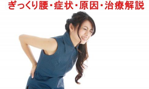 ぎっくり腰症状原因治療解説