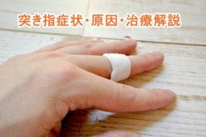 突き指の症状・原因・治療解説