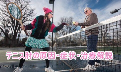 テニス肘の原因症状解説