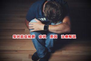 梨状筋症候群 症状・原因・治療解説