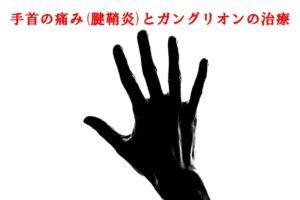 手首の痛み(腱鞘炎)とガングリオンの治療