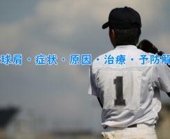 野球肩症状・原因・治療・予防解説