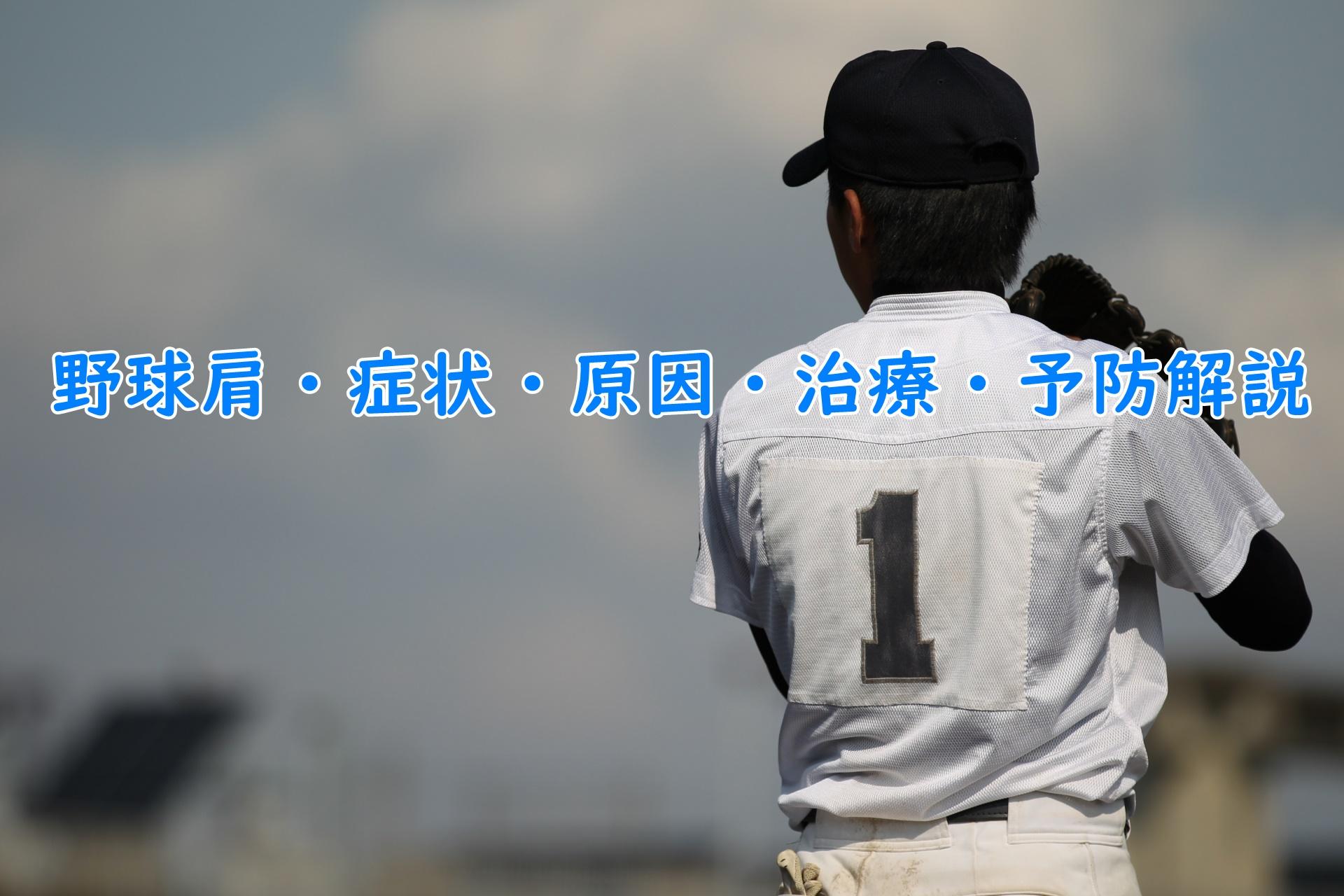 投球障害肩・野球肩の症状・原因・分類・治療・予防法