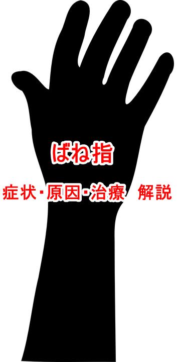 ばね指の症状・原因・治療・予防解説