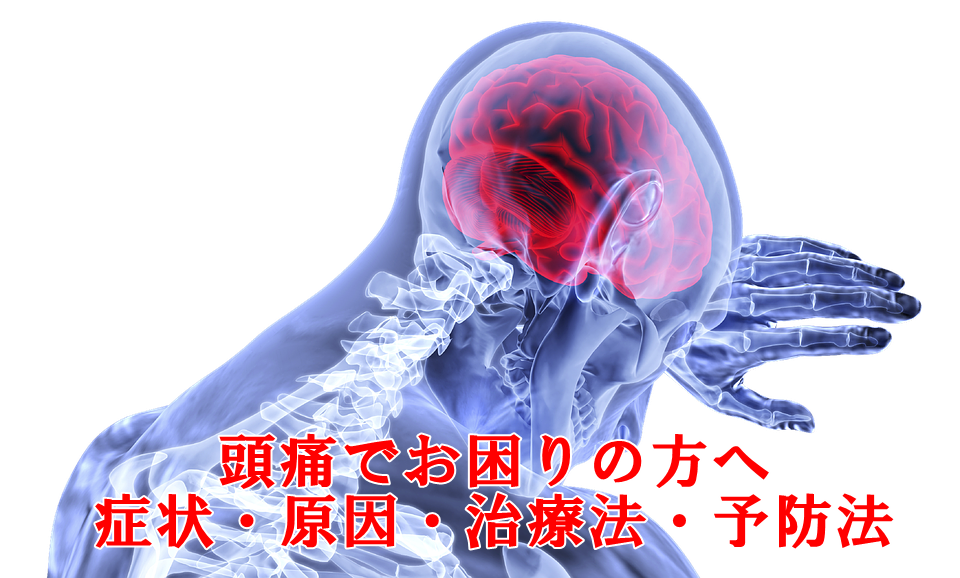 頭痛でお困りの方へ/症状・原因・治療・予防法解説