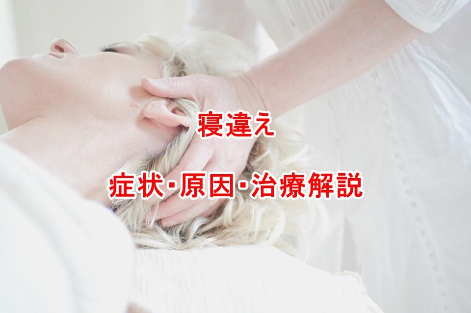 寝違え・ぎっくり首の原因・症状・治療・予防解説