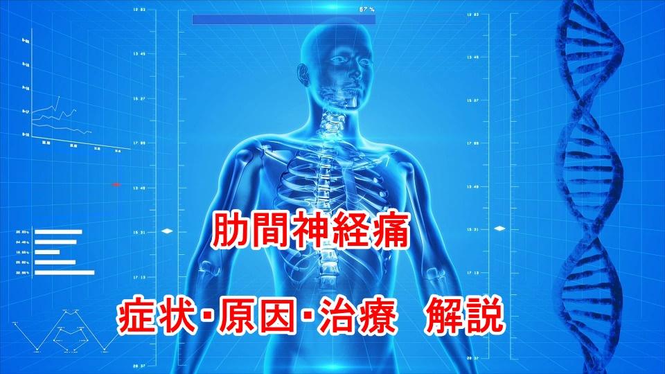肋間神経痛の症状・治療・原因・予防解説