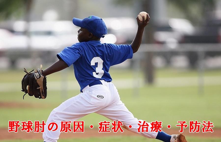 野球肘(内側上顆炎)の症状・原因・治療・予防法解説