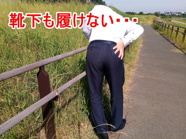 靴下が履くことが出来ない仙腸関節性腰痛