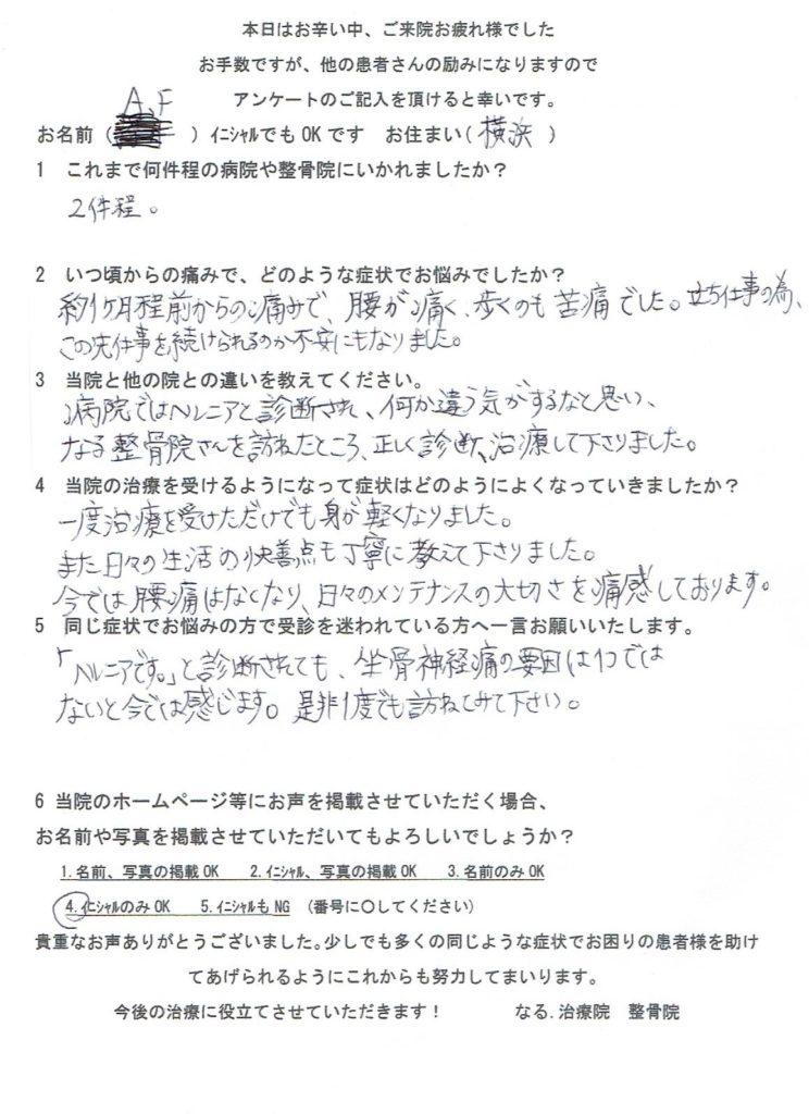 横浜駅徒歩12分ぎっくり腰治療の口コミ