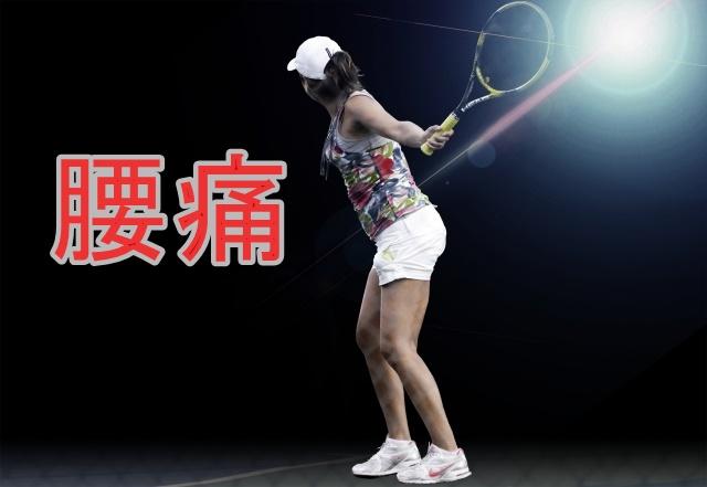 テニスによる慢性腰痛治療