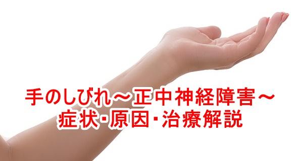手の痺れ・正中神経障害/症状・原因・治療・予防解説