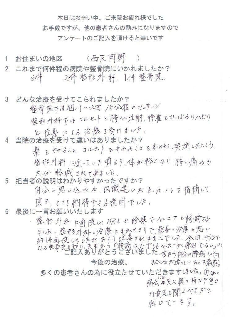 横浜駅徒歩12分の整骨院/慢性腰痛治療の口コミ