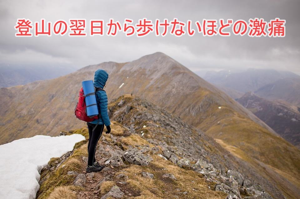 登山の翌日から左足に歩けないほどの激痛