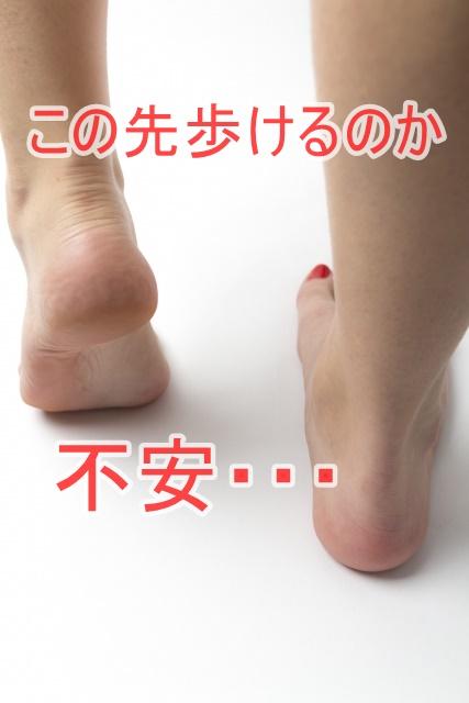 足の裏の痛み(踵骨炎)の症例報告