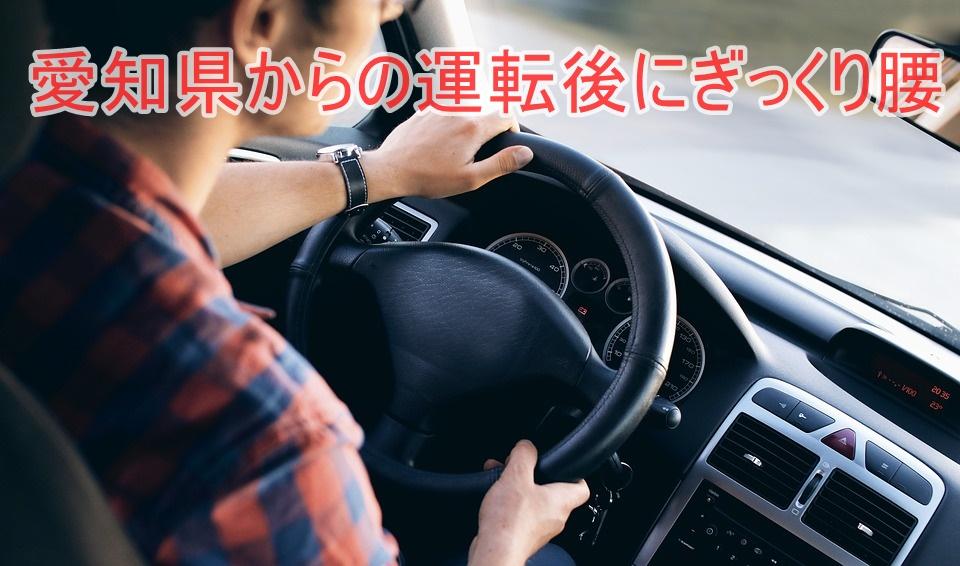 長距離運転後のぎっくり腰|症例