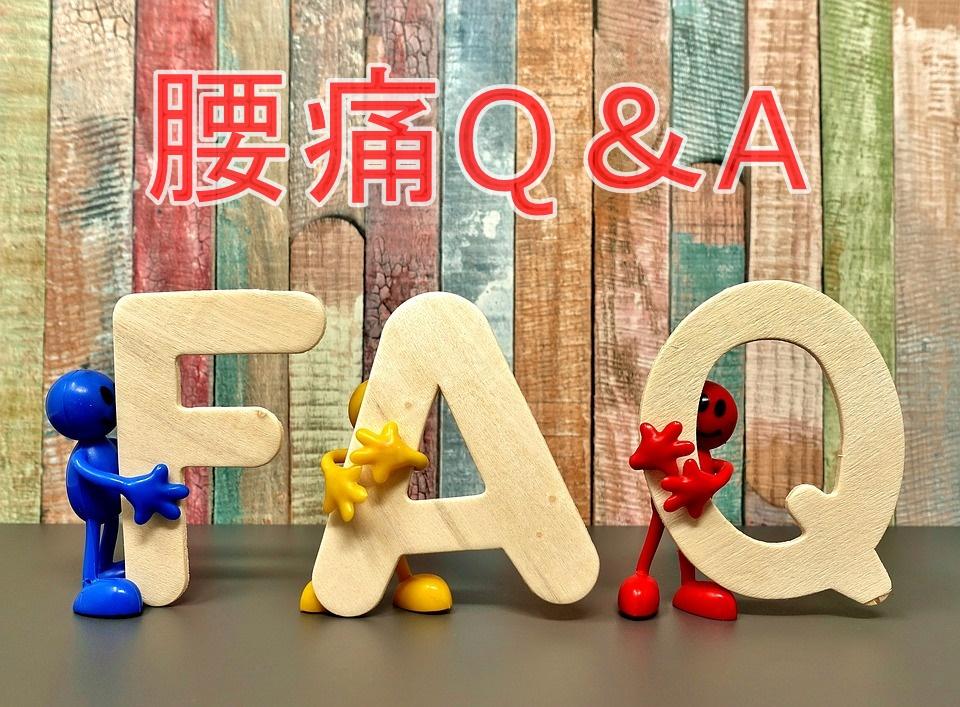 腰痛に関する質問・疑問・Q&A