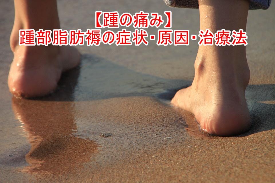 【踵の痛み】踵部脂肪褥(しょうぶしぼうじょく)/ファットパッド症候群の症状・原因・治療解説