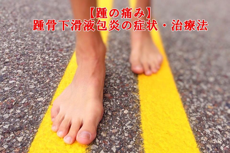 【踵の痛み】踵骨下滑液包炎の症状・治療法