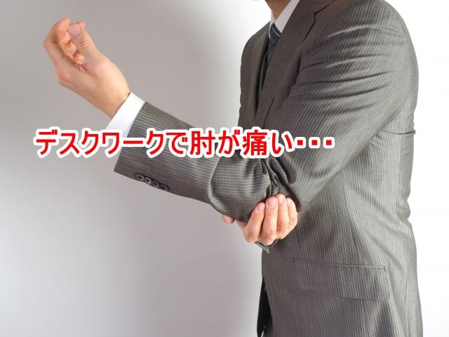 デスクワークで肘が痛い(肘関節炎)