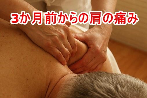 3か月前からの肩の痛み/治療・症例報告