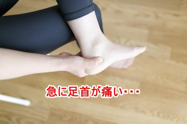 野球練習後の原因不明の足首の痛み