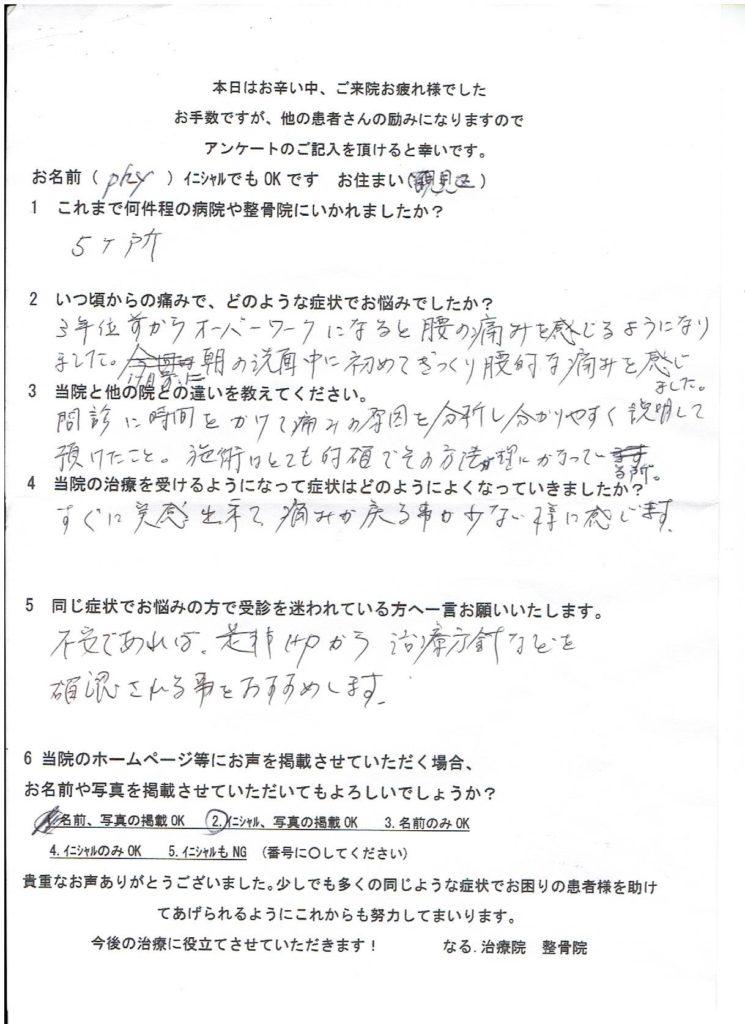 横浜駅徒歩12分の整骨院/腰痛治療の口コミ