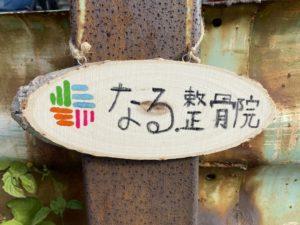 横浜整骨院駐車場